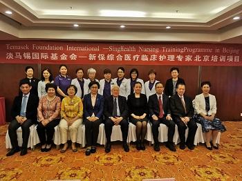 SingHealth and Temasek Foundation International to Partner Leading Beijing Hospitals in Nursing Programme